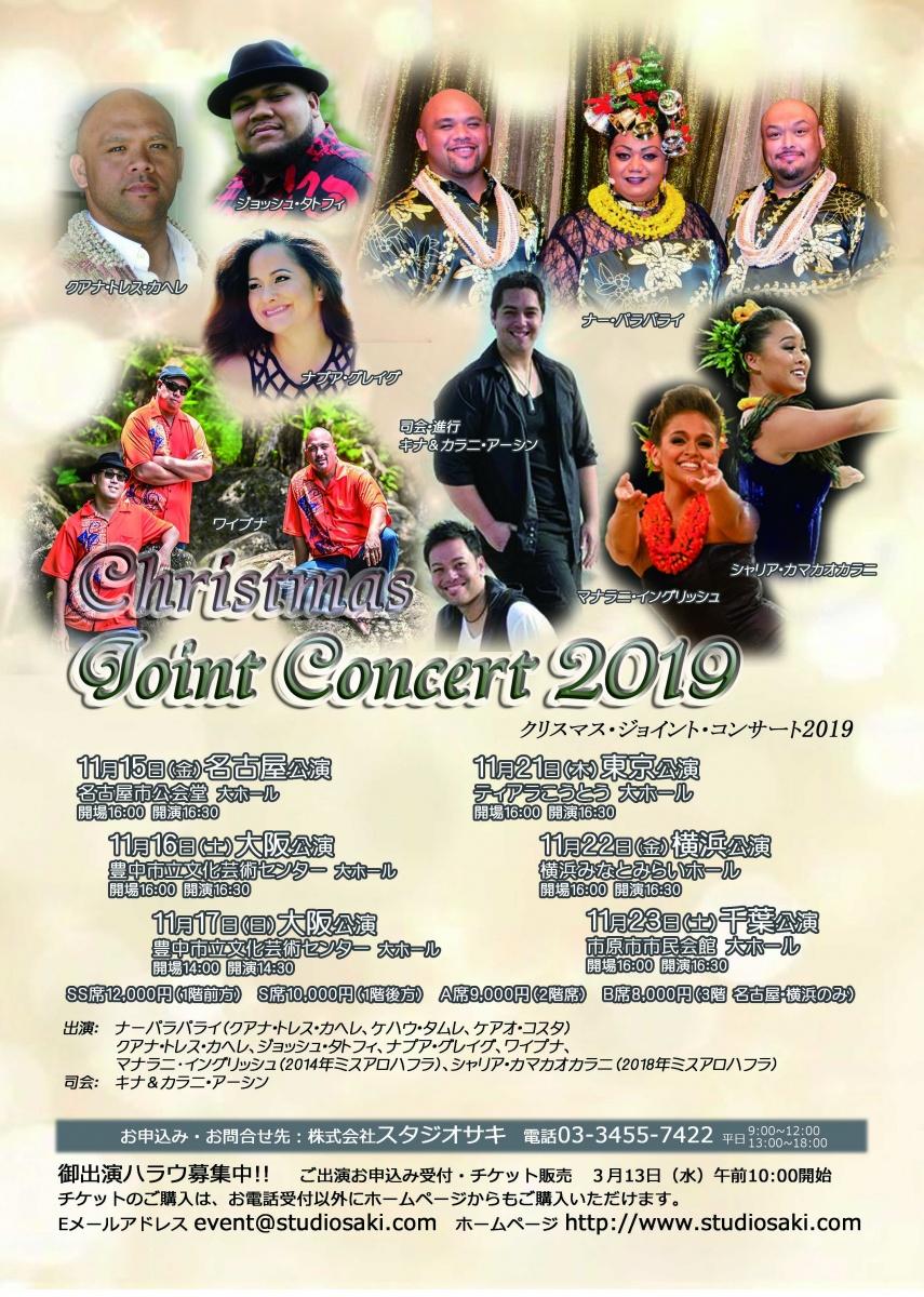 クリスマス・ジョイント・コンサート2019