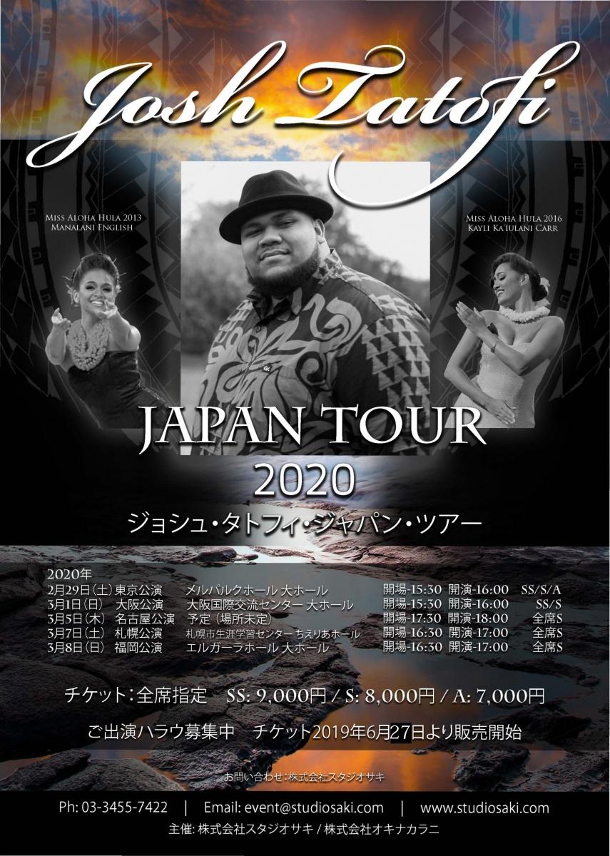ジョッシュ・タトフィ ジャパンツアー2020