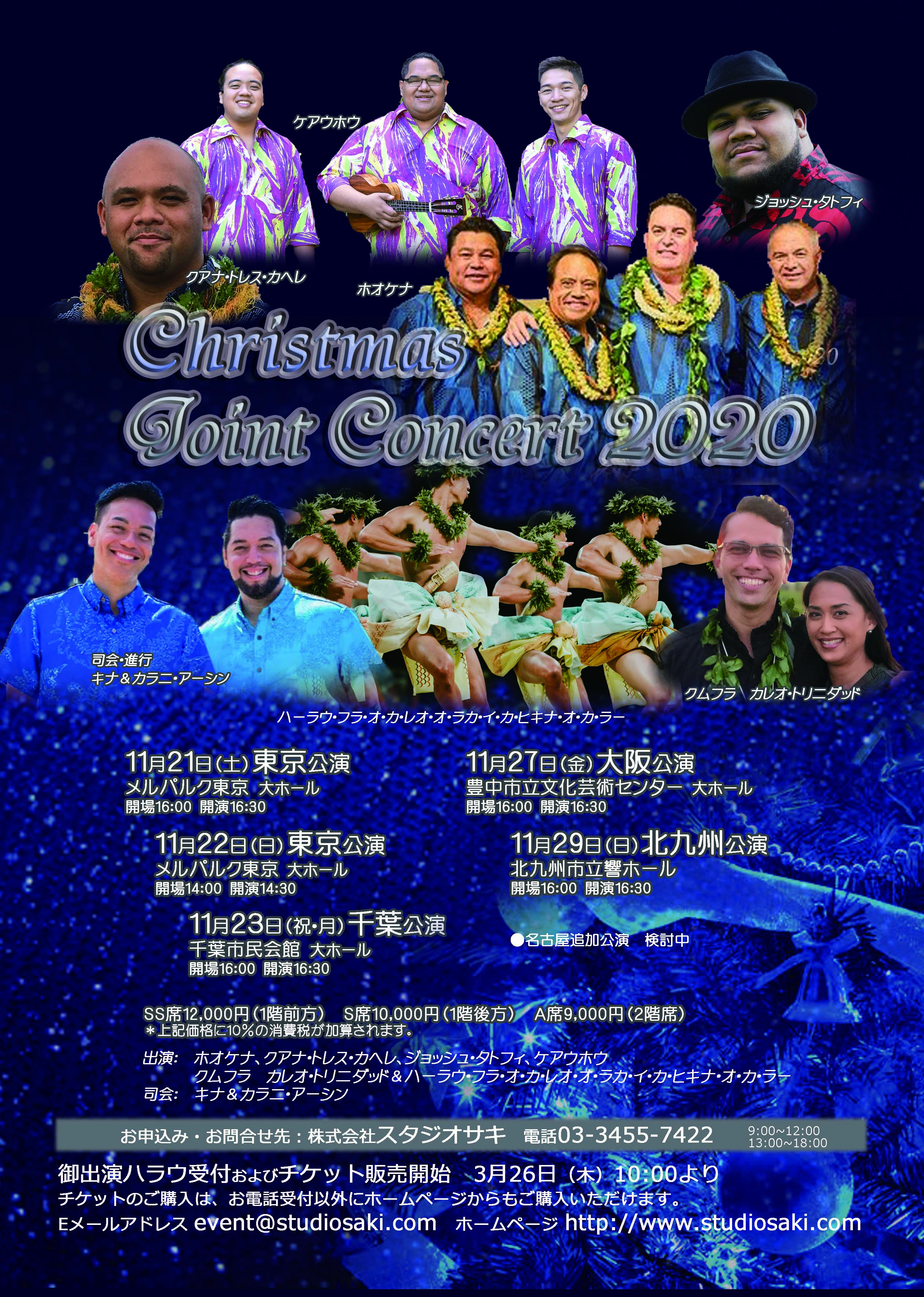 Christmas Joint Concert 2020
