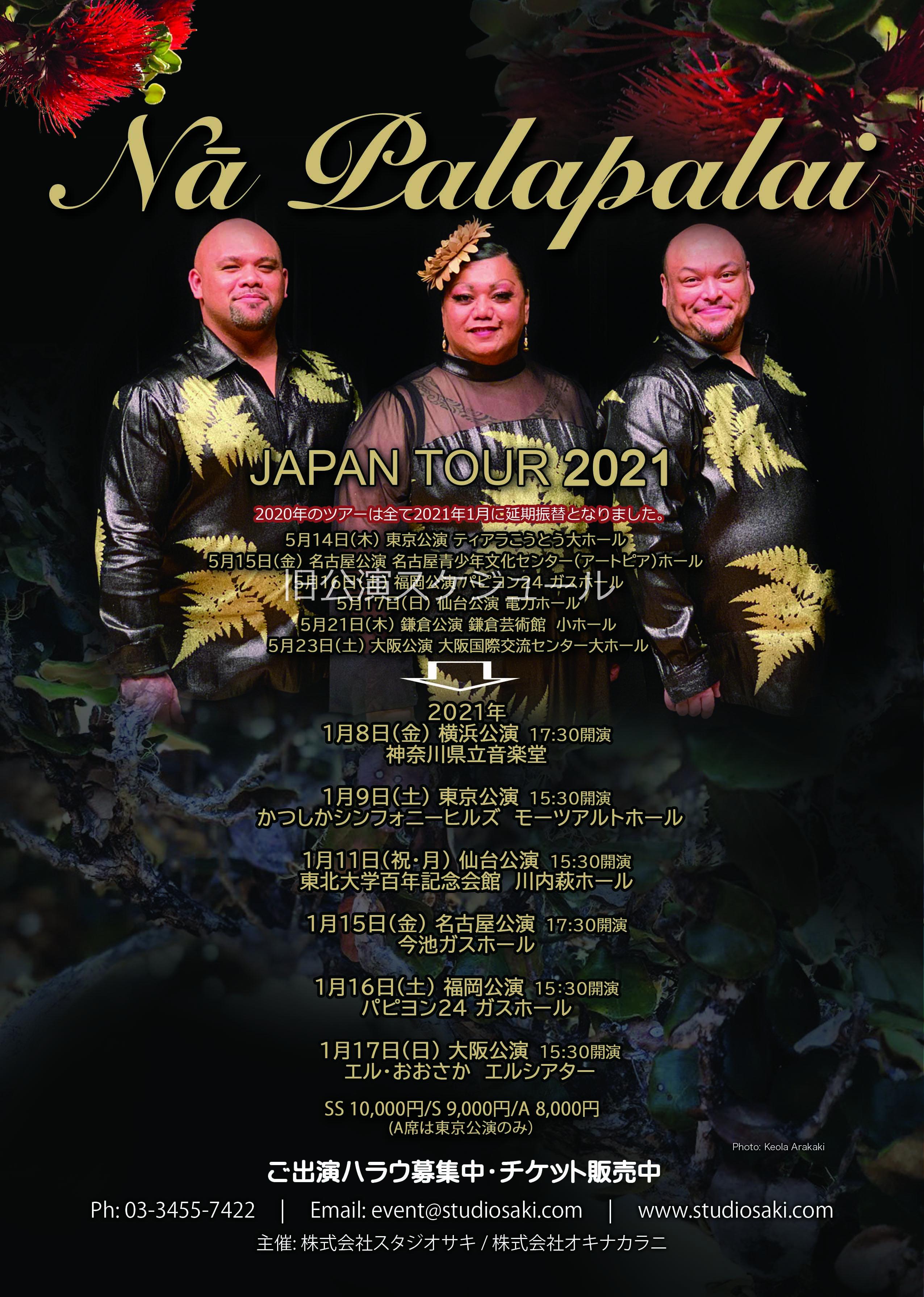 Na Palapalai Japan Tour 2020 公演内容再変更のお知らせ