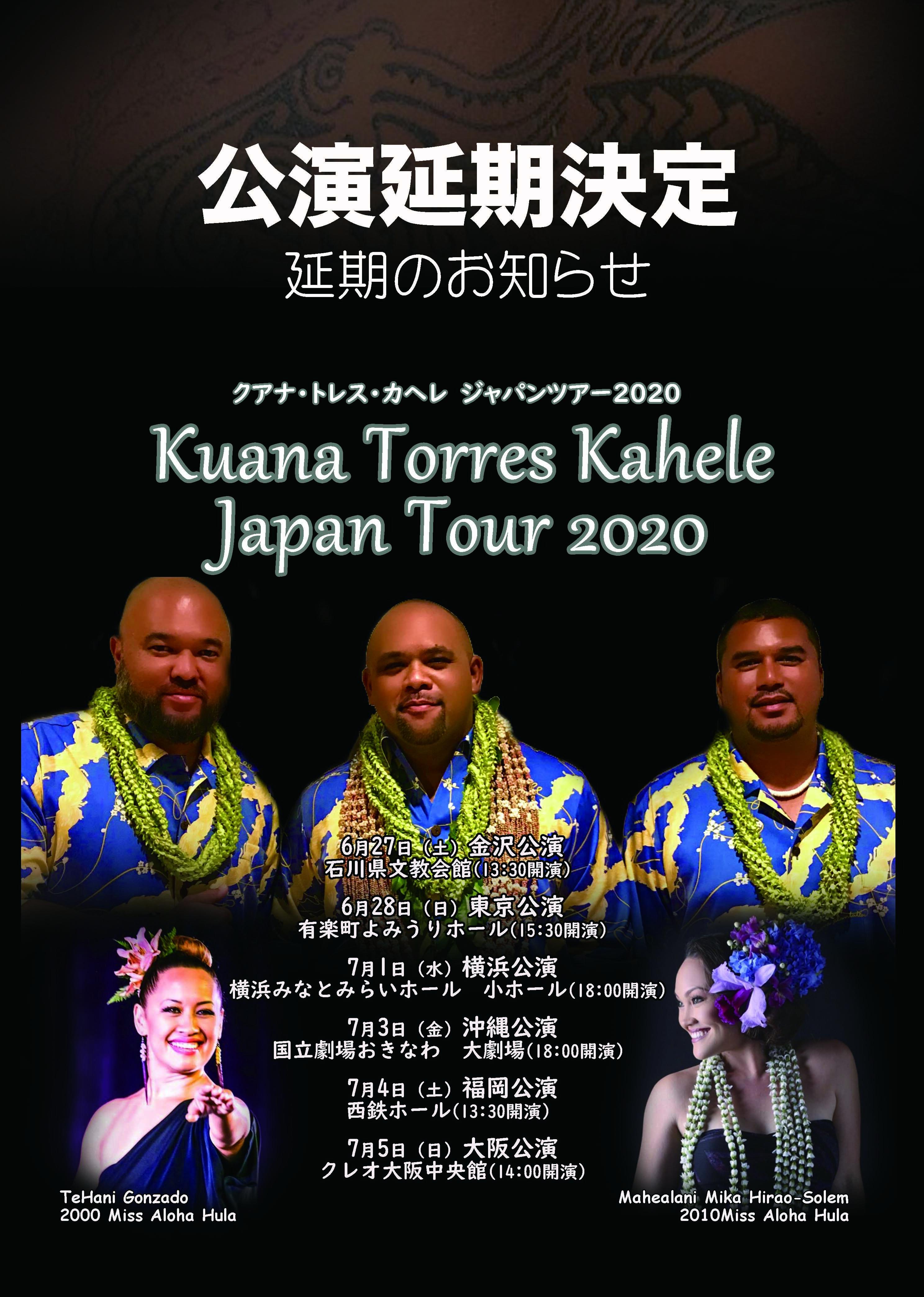 Kuana Torres Kahele Japan Tour 2021